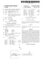 Yama Patenti